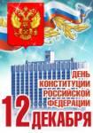 День конституции РФ:6