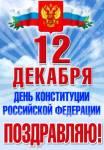 День конституции РФ:8