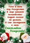 Рождество:22