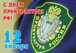 День работника прокуратуры РФ:1