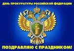 День работника прокуратуры РФ:5