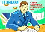 День работника прокуратуры РФ:6