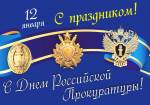 День работника прокуратуры РФ:7