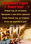 Старый Новый год:4