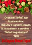 Старый Новый год:5