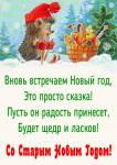 Старый Новый год:9
