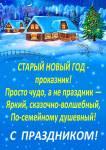 Старый Новый год:11