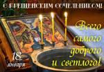 Крещенский сочельник:4