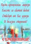 Крещение:3