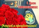 День таможенника России:0