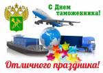 День таможенника России