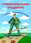 День таможенника России:4