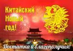 Китайский Новый год:4
