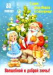 День Деда Мороза и Снегурочки:9