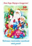 День Деда Мороза и Снегурочки:10