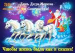 День Деда Мороза и Снегурочки:11