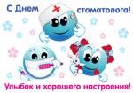 Международный день стоматолога:5