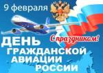 День гражданской авиации:2