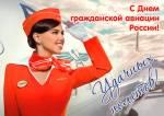 День гражданской авиации:4