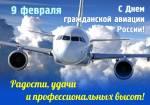 День гражданской авиации:5