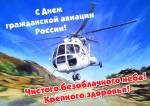 День гражданской авиации:6