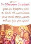 Сретение Господне:5