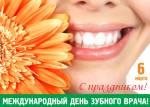 Международный день зубного врача:2