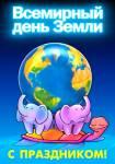 День Земли 20 марта:2