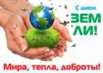 День Земли 20 марта:5
