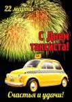Международный день таксиста:0