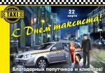 Международный день таксиста:3
