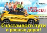 Международный день таксиста:5