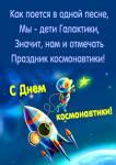 День космонавтики:0