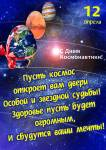 День космонавтики:1