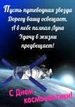 День космонавтики:2