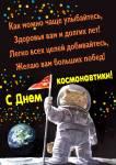 День космонавтики:5