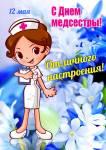 День медсестры:0