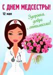 День медсестры:2