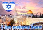 День независимости Израиля:0