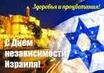День независимости Израиля:3