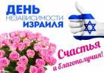 День независимости Израиля:4