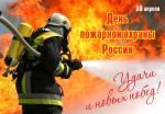 День пожарной охраны:0
