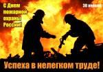 День пожарной охраны:2