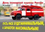 День пожарной охраны:3