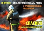 День пожарной охраны:4