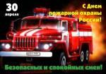 День пожарной охраны:5