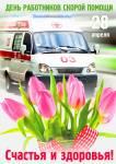 День работников скорой помощи:0