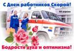 День работников скорой помощи:3