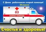 День работников скорой помощи:5