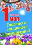 День весны и труда:3